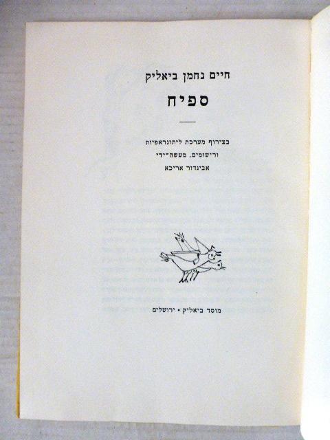 """ספיח, בצרוף מערכת ליתוגראפיות ורישומים מעשי ידי אביגדור אריכא, הוצ' מ. ביאליק, ירושלים, תשט""""ו 1955"""