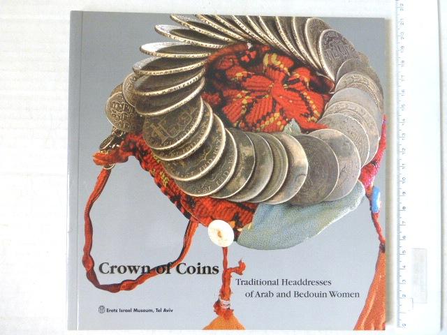 """מטבעות בראש, (קטלוג) כיסויי ראש מסורתיים של נשים ערביות ובדויות, מוזיאון א""""י, ת""""א, 2002 Crown of coins, Traditional headdresses of Arab and Bedouin women, Tel-Aviv 2002"""