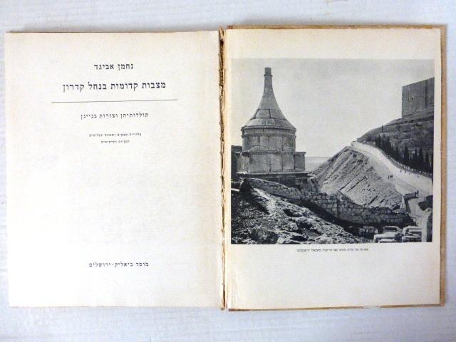 מצבות קדומות בנחל קדרון תולדותיהן וצורות בניינם, בלווית 78 תצלומים, תכניות ורישומים, ירושלים, 1954