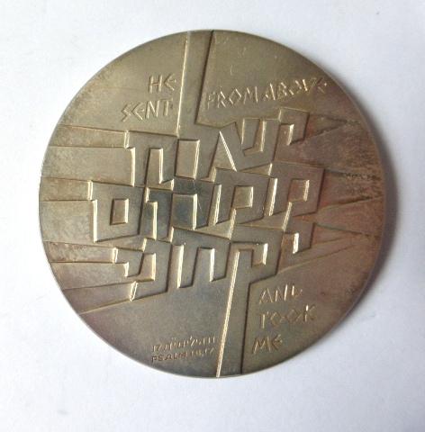 """מדליה מבצע יונתן, כסף 935, 116 גרם, תשל""""ו 1976"""