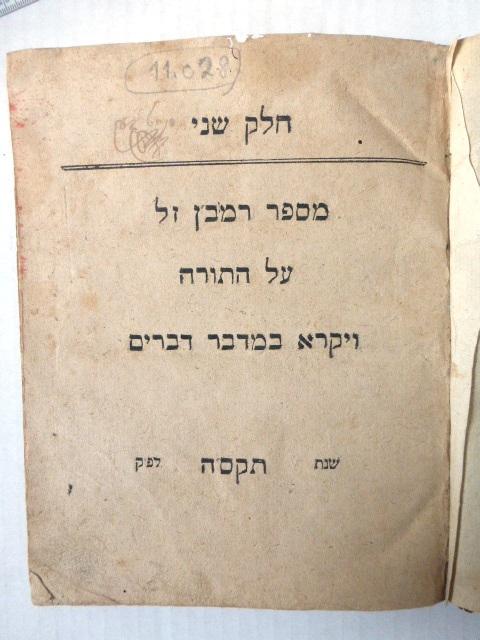 """חלק שני מספר רמבן ז""""ל על התורה ויקרא, במדבר,דברים, תקס""""ה 1805"""