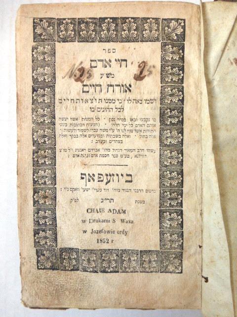 """ספר חיי אדם מש""""ע אורח חיים ביוזעפאף תרי""""ג 1852"""
