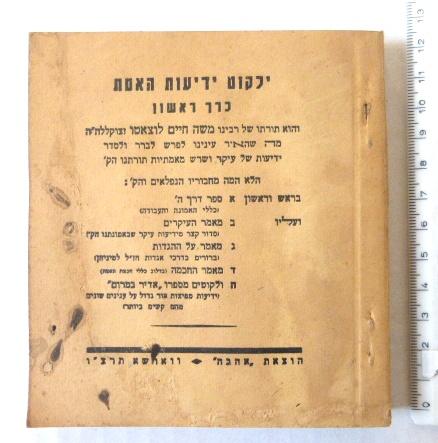 """ילקוט ידיעות האמת כרך ראשון והוא תורתו של רבינו משה חיים לוצאטו, הוצ' אהבה, ורשה, תרצ""""ו 1936"""