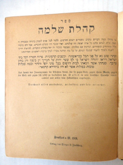 """ספר קהלת שלמה, מהדורה עברית-גרמנית, פרנקפורט א.מ. תרע""""ט 1919"""