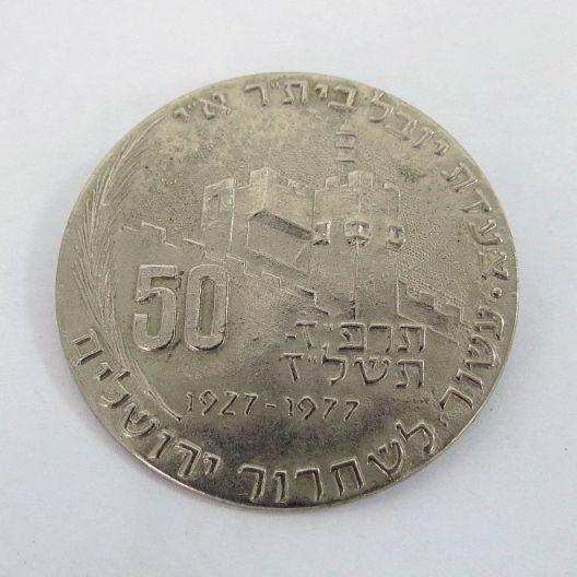 """סיכת """"צעדת יובל בית""""ר א""""י"""" עשור לשחרור ירושלים, תרפ""""ז-תרל""""ז 1927-1977"""