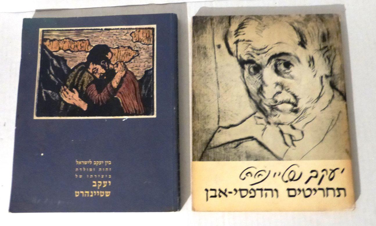 """שני ספרים: תחריטים והדפסי אבן דביר תשמ""""ב 1982, 2. בין יעקב לישראל, תפן, 1998"""