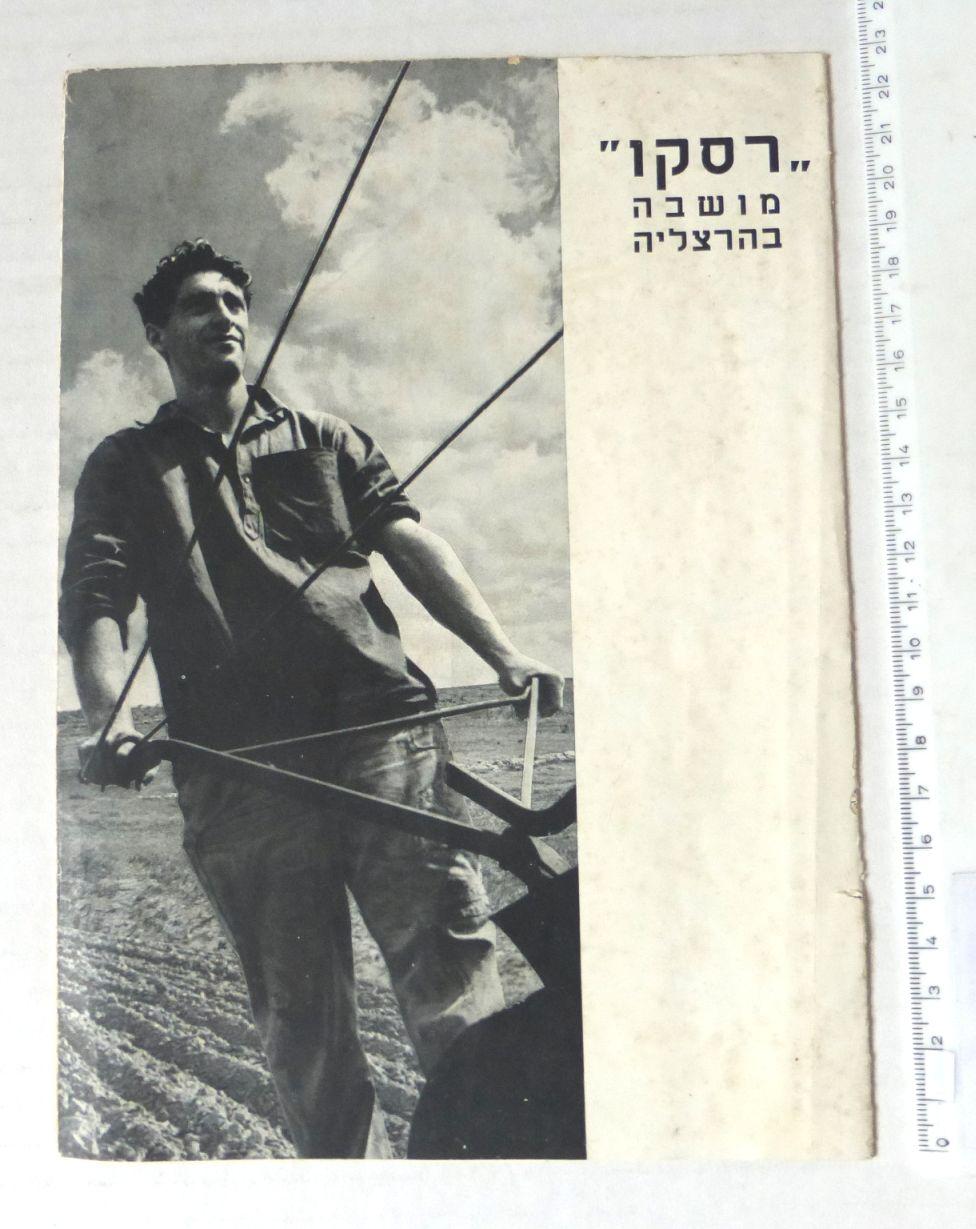 """חוברת פרסום של """"רסקו מושבה בהרצליה"""" כולל מפת מיקום, מפת פרצילציה ותוכנית בתים, סוף תקופת המנדט"""