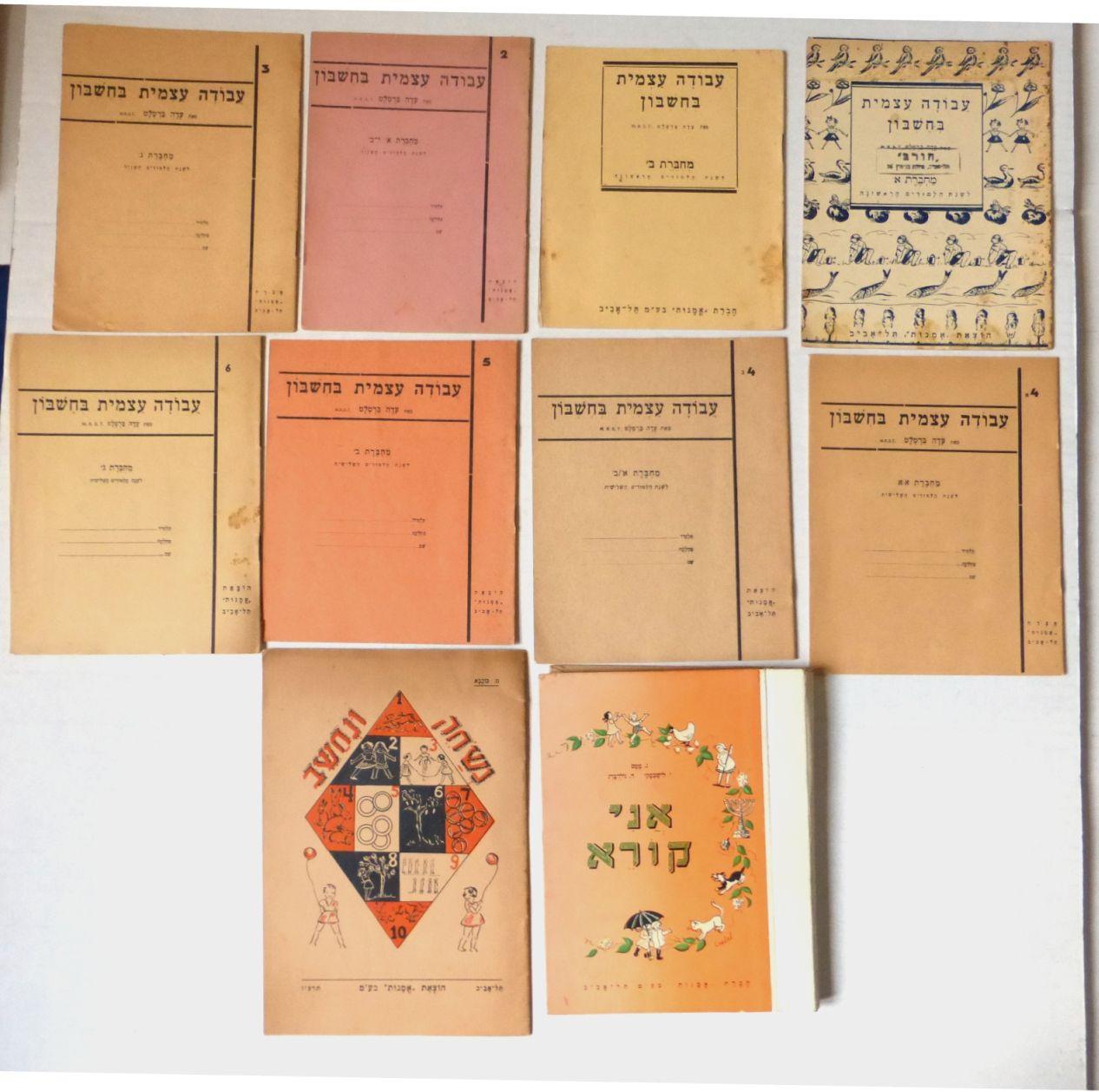 """עשר חוברות וספרי לימוד, הוצ' אמנות ת""""א: מ. כוכבא, נשחק ונחשב, תרצ""""ו, עדה ברטלט, עבודה עצמית בחשבון לשנת הלימודים הראשונהא, 1935, ב' 1943, לשנת הלימודים השניה, א-ב, 1945, ג 1937, לשנת הלימודים השלישית, א 1937, א-ב 1937, ב 1943, ג, 1945, נ. טמס-י.לישבסקי-ה. גולדברג,"""