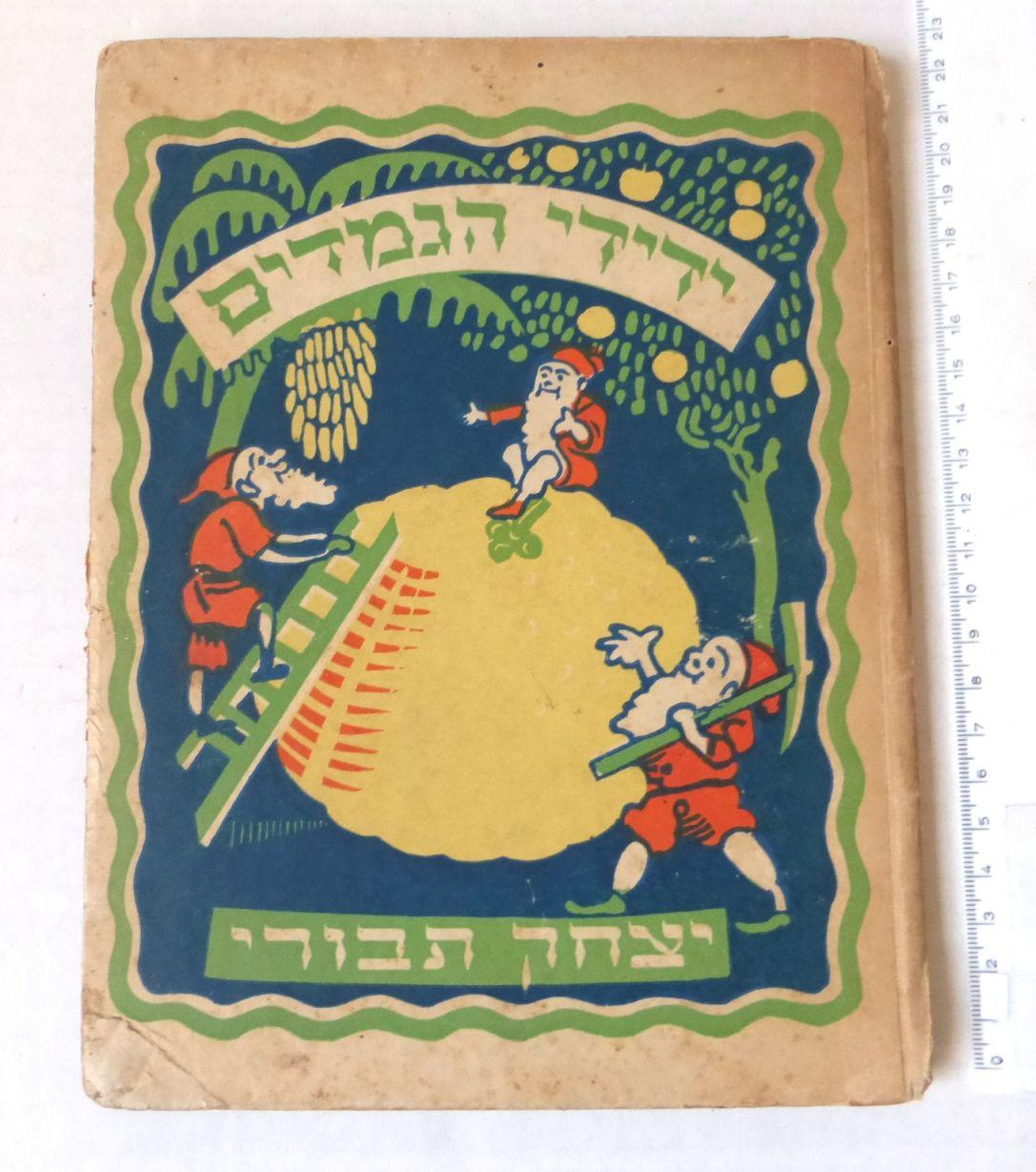 """ידידי הגמדים, הציורים מעשי ידי י. תבורי ואהרון גלעד, הוצ הקיבוץ המאוחד, תש""""ו 1946, 56 עמ'"""