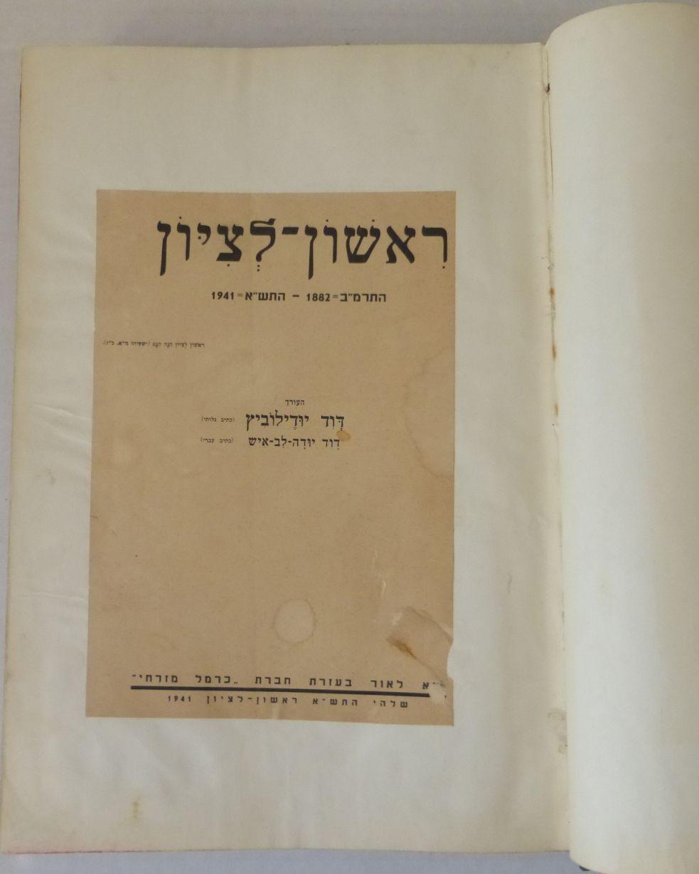 """ראשון לציון תרמ""""ב-1882 עד תש""""א 1941, הוצא בעזרת כרמל מזרחי, רשל""""ץ תש""""א 1941, 562 עמ', (דפים 481-496 לבנים)"""