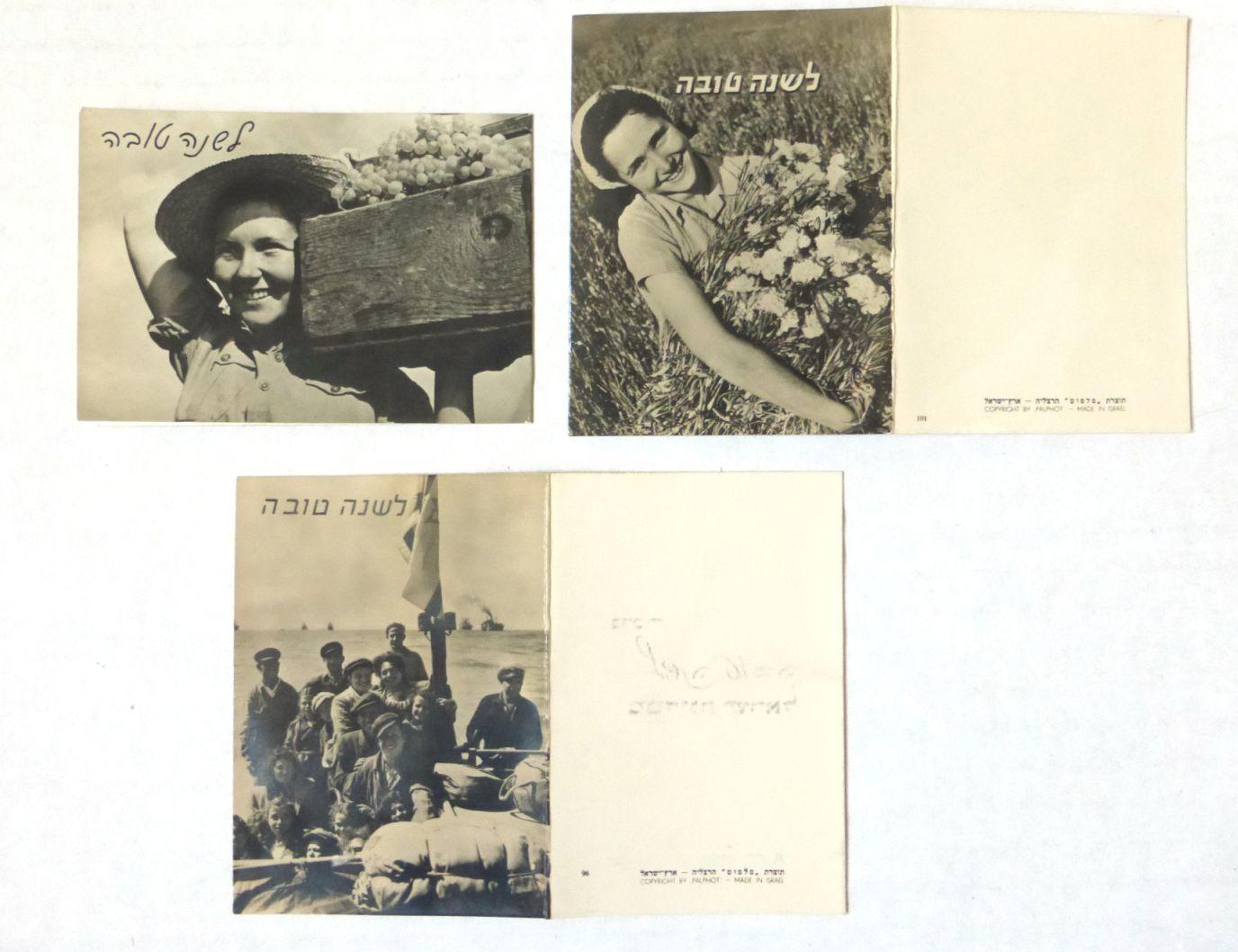 """שלוש """"שנות טובות"""", צילומי שחור-לבן הוצ' פל-פוט, סוף שנות ה-40"""