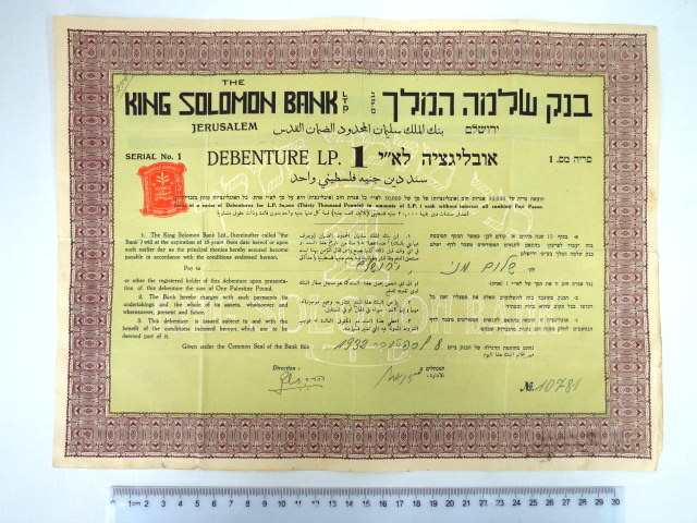 """תעודת אובליגציה ע""""ס לירה ארץ ישראלית אחת, של בנק שלמה המלך בע""""מ, 8.9.1932, סדרה מס' 1, ע""""ש שלום מני ירושלים"""