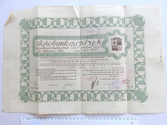 """תעודת אגרת חוב """"על שם"""" 20.6.1939"""