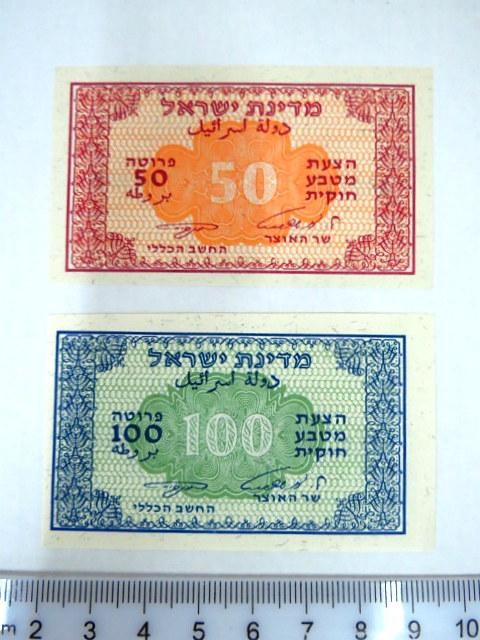 שני שוברי הצעת מטבע חוקית על סך 50, 100 פרוטה , אשכול-זגגי, מצב AUC