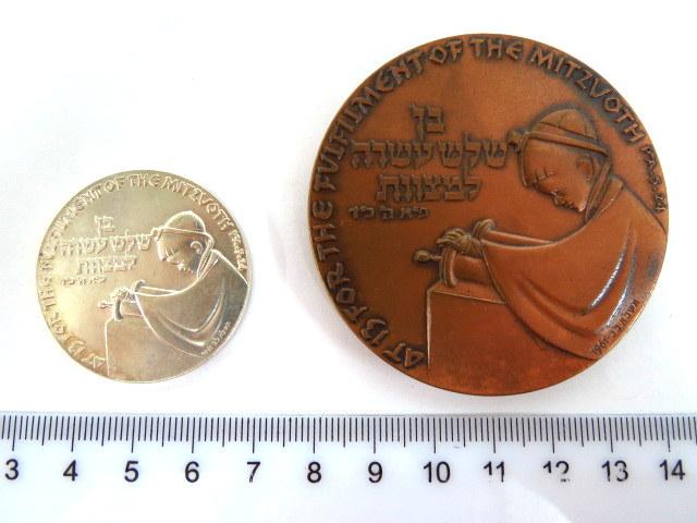 """שתי מדליות בר מצווה, תשכ""""א כסף (30 גרם)  + ארד"""