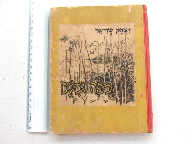 """מפה ומשם, צייר חיים גליקסברג ספריה לנער, הוצ' עם עובד, ת""""א, תש""""ו, 1946"""