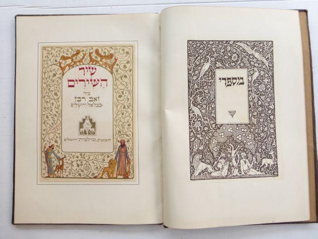 שיר השירים, ציר זאב רבן בצלאל, ירושלם, מהדורה עברית, הוצ' שולמית, ירושלים, 1950 בערך