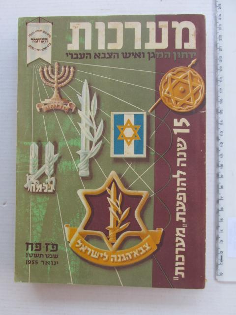 """מערכות, גליון פז-פח ,לכבוד 15 שנה ינואר, 1955, בשער תמונות סמלים של יחידות  ארץ ישראליות, בריגדה, צה""""ל"""