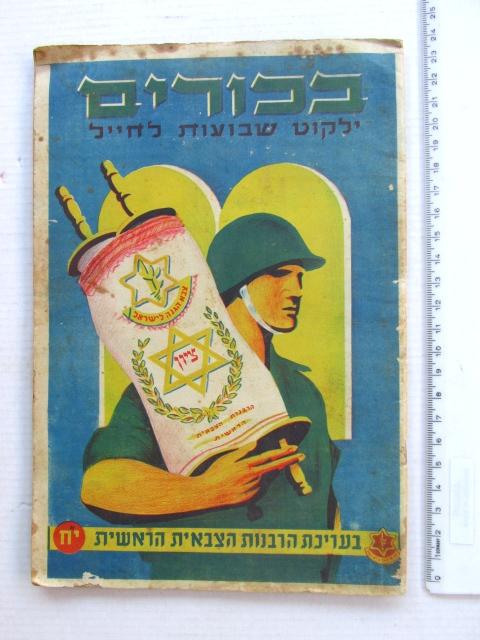 """בכורים, ילקוט שבועות לחייל בעריכת הרבנות הצבאית הראשית, גליון יח, תשי""""ג 1953"""