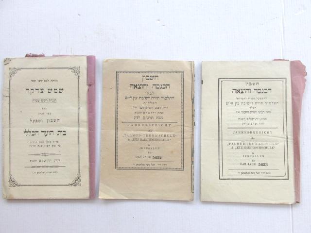 """שלוש חוברות """"חשבון הכנסה והוצאה"""" של מוסדות ירושלמים, בית הועד הכללי תרנ""""ו, תלמוד תורה וישיבת עץ חיים, תרנ""""ב, תרנ""""ג"""