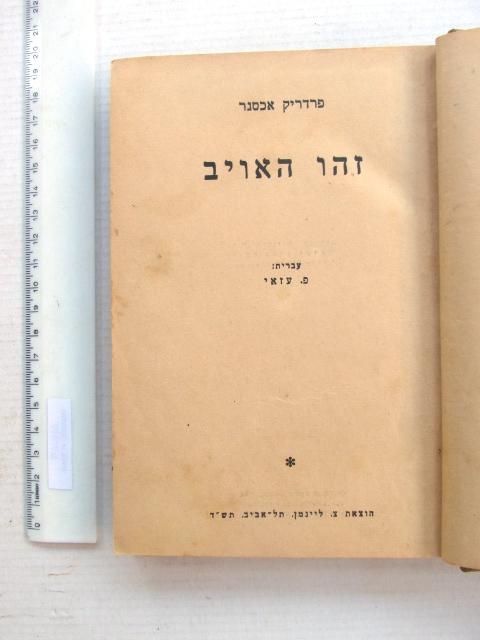 """זהו האויב, עברית פ. עזאי הוצ' צ. ליינמן, ת""""א, תש""""ד 1944, תיעוד על גרמניה הנאצית מהתקופה"""