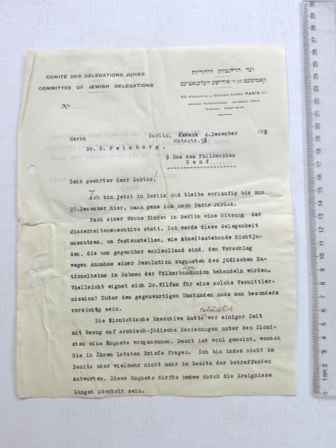 """מכתב מודפס חתום ביד ע""""ג נייר מכתבים של """"ועד הדלגציות היהודיות"""", פאריז, נשלח מברלין, שנות ה20 (נייר קרוע ומודבק)"""