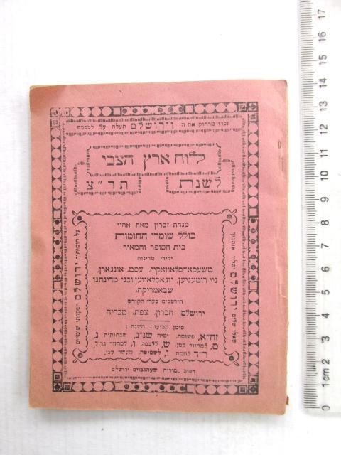 """לוח ארץ הצבי לשנת תר""""צ, מנחת זכרון מאת אחיו, """"כלל שומרי החומות"""", ירושלם, תר""""צ"""