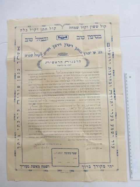 """כתובה, הטפוס דפוס שהם יפו נכתבה בתל אביב תרצ""""ו, 1936"""