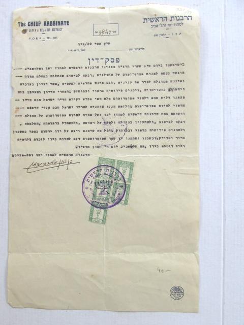 """פסק דין מודפס חתום ביד תשרי תרצ""""ו 1936"""