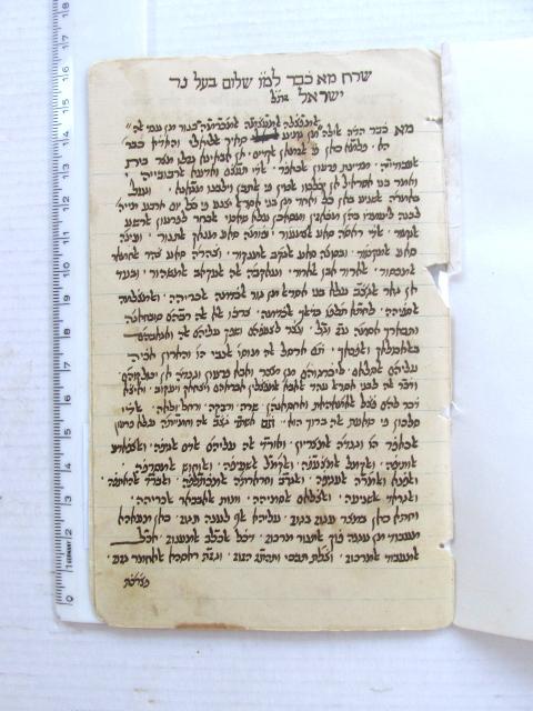 """כתב יד: """"שרח מא כבד למו""""ו שלום בעל נר ישראל ית""""ל"""", שני דפים , ערבית יהודית אותיות עבריות"""