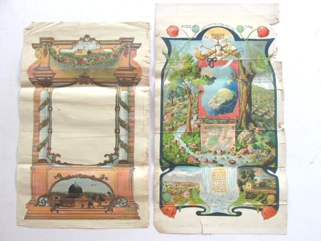 שני לוחות, הדפסים ליטוגרפים צבעוניים: לוח יאהרצייט, וטופס לרישום כללי, דפוס מונזון, ירושלים (פגמים)