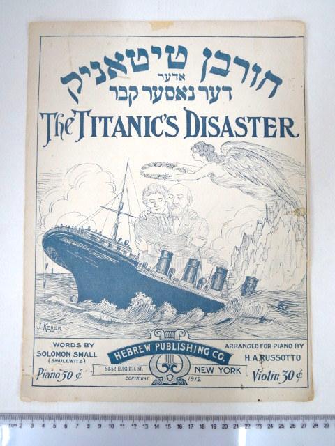 """חוברת תווים, חורבן טיטאניק אדער דער נעסער קבר  The Titanic's Disaster, Hebrew publ. Co., ניו יורק 1912, שער מצויר ע""""י J. Keller"""