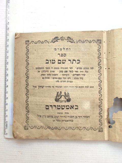 """ספר כתב שם טוב, קבלה, הוצ' פרופס, אמשטרדם, תק""""ע 1810, 5+7 דפים, עם הערות בכתב יד ותוספת בכתב יד"""