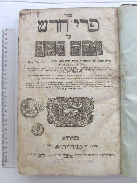 """ספר פרי חדש על יורה דעה פיורדא,  תקכ""""ט 1769, כרוך יחד עם ספר לחם הפנים על שולחן ערוך יורה דעה, פיורדא, תקכ""""ו 1766"""