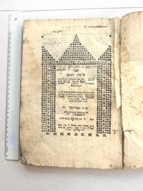 """ספר פרשת הכסף, שאלוניקי דפוס רפאל יאודה, תקי""""ח 1758, 2+100 ד, ללא כריכה"""
