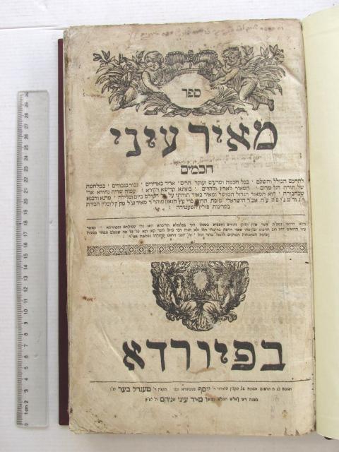 """ספר מאיר עיני חכמים, פיורדה, תקכ""""ז 1767"""