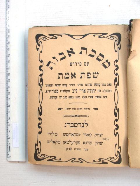 """מסכת אבות עם פירוש אמת דפוס י.ש. פערעלמן מקאליש, לנדברג, תש""""ח 1948"""