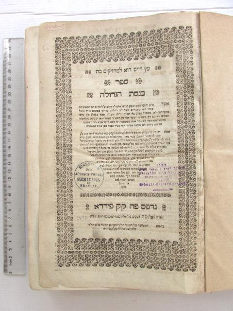 """ספר כנסת הגדולה על חושן המשפט פיורדא, תנ""""ב 1692"""
