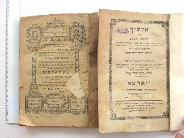 """שתי חוברות: על חמש מגילות ורשה, תרל""""ט, על מסכת אבות, ורשה, תרל""""ה"""
