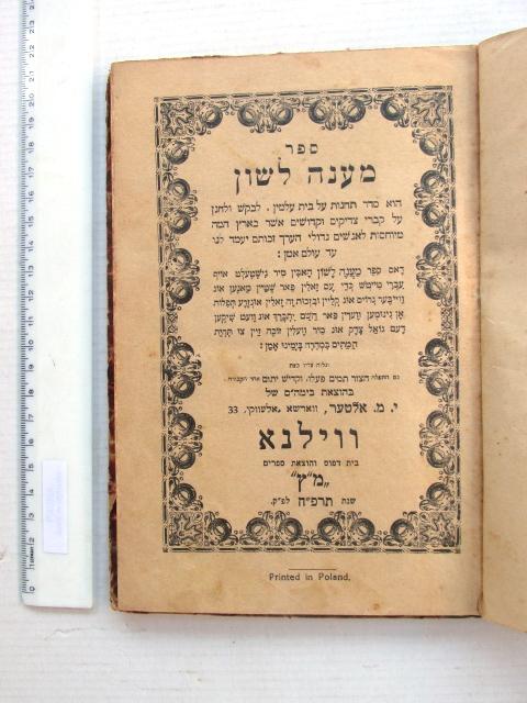 """ספר מענה לשון, הוא סדר תחנות על בית עלמין, הוצ' מץ, וילנא, תרפ""""ח 1928, צ' דף"""