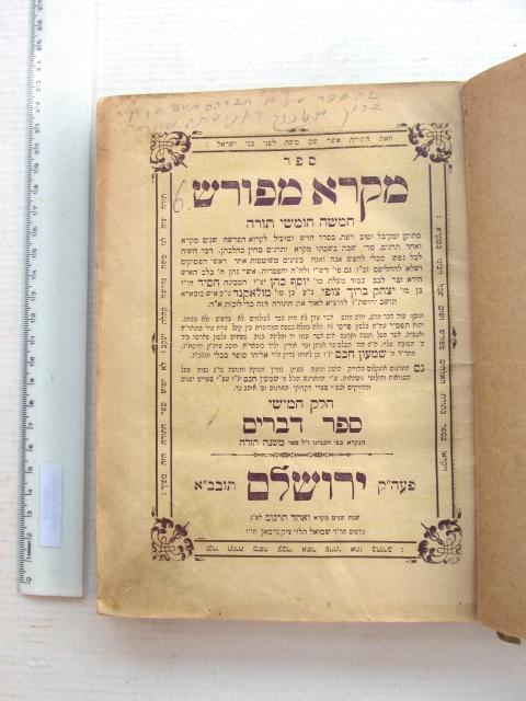 """ספר מקרא מפורש עם פירוש רש""""י והפטרות, חלק חמישי, דברים, ירושלים, תרס""""ח 1908, עם תמונת כותל המערבי בעמוד אחרון"""