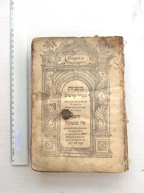 """משניות מסדר קדשים, עם פירוש רבנו משה בר מיימון ז""""ל ופירוש מוהר""""ר עובדיה ברטנורה, מנטובה, שכ""""ב 1562, עם תרשימים, וכן תוספות בכתב יד (ללא כריכה)"""