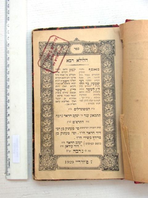 """ספר הלולא רבא, מאסף מאמרים בשבחו של רבי שמעון בר יוחאי, לל""""ג בעומר, הוצ' חדאד, ג'רבה, תרפ""""ט 1929, 63+5 דף"""