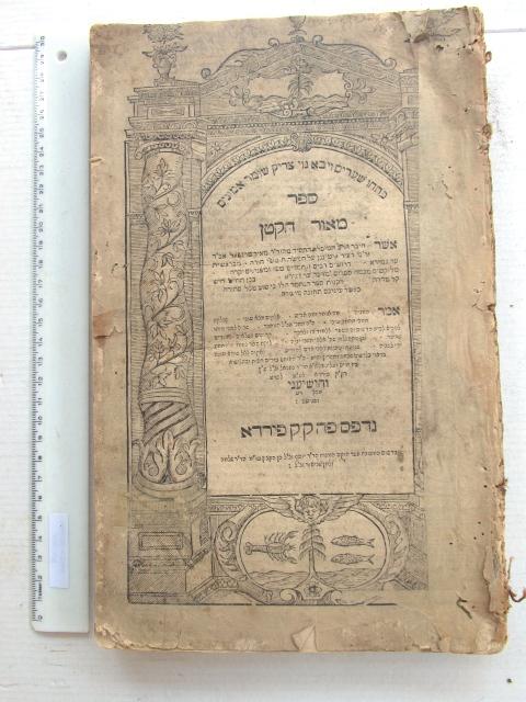 """ספר מאור הקטן אשר חיבר הרב המופלא החסיד מאיר טארנפאל, רבה של איטינגן, פירדא, תנ""""ז, 1697, 1+קה דף"""
