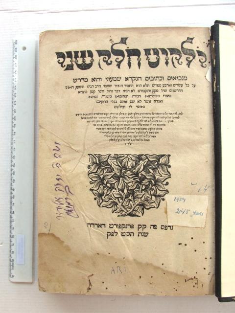 """ילקוט שמעוני, חלק שני נביאים וכתובים, פרנקפורט דאודר, תס""""ט 1709 (נזקי עש)"""