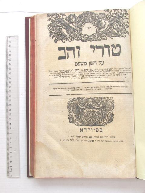 """ספר טורי זהב על חושן המשפט פיורדא, תקכ""""ז 1767"""