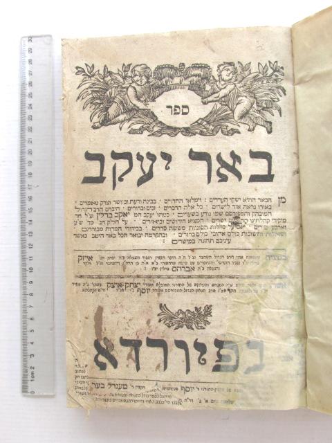 """ספר באר יעקב, באורים על הש""""ס פיורדא, תקכ""""ז 1767"""