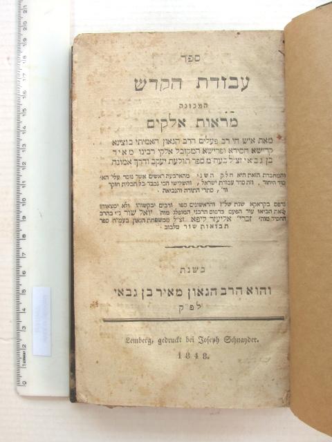 """ספר עבודת הקודש המכונה מראות אלקים, חלק שני, לבוב, תר""""ט 1848, לימודי חכמת הקבלה"""