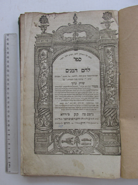 """ספר לחם הפנים על שולחן ערוך פיורדה, תקכ""""ו 1766"""