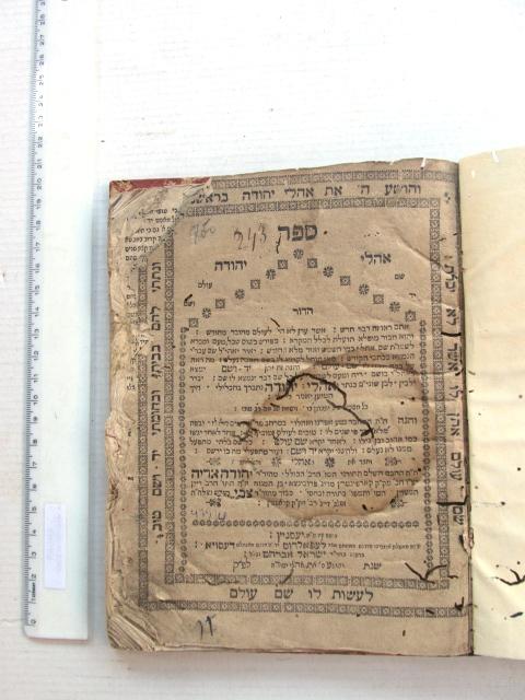 """ספר אהלי יהודה, יעסניץ, תע""""ט 1719 שמות בתנ""""ך ושורשיהם, (עד עמ' נג בלבד, נזקי עש חמורים"""
